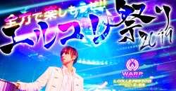 ホストクラブ主催eスポーツイベント!最強(スマブラ)は誰だ!?歌舞伎町で「エルコレ祭2019」開催!