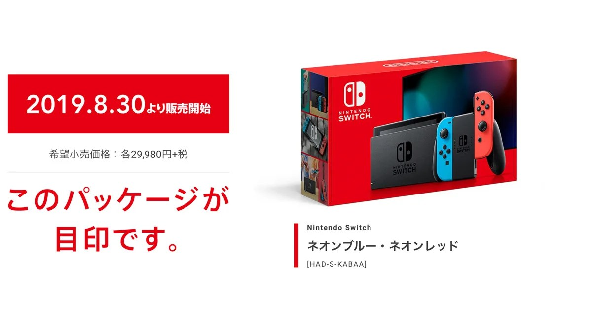 バッテリー強化の新型Nintendo Switchの発売日が決定!