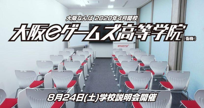 「大阪eゲームズ高等学院」<仮称>が初の学校説明会を開催