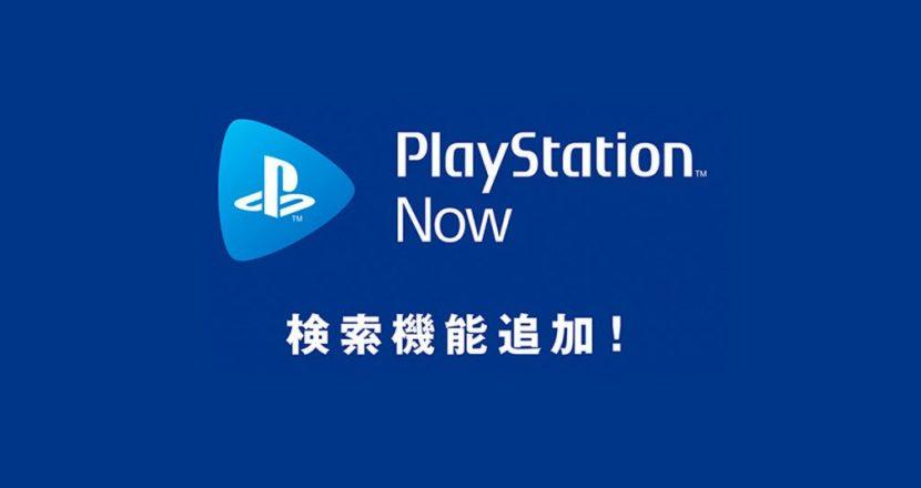 PS Nowでもっとゲームが探しやすく!新機能「PS Nowコレクション」追加!