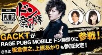 GACKTが来る!「RAGE PUBG MOBILE ドン勝祭り」の豪華ゲストが出演!