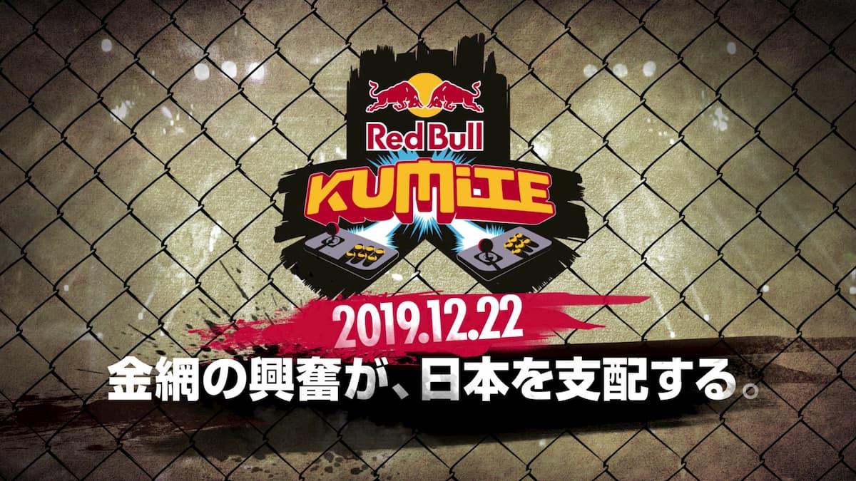 ストリートファイターVアーケードエディション世界大会「Red Bull Kumite」が日本初開催