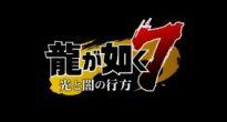 龍が如くの最新作はRPGに?「龍が如く7 光と闇の行方」発売決定!