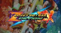 ゼロ・ゼクスシリーズ全タイトルが1本に「ロックマン ゼロ&ゼクス ダブルヒーローコレクション」発売決定!