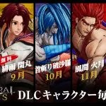 5773SAMURAI SPIRITS追加DLCキャラクター「風間火月」の配信日が決定!!