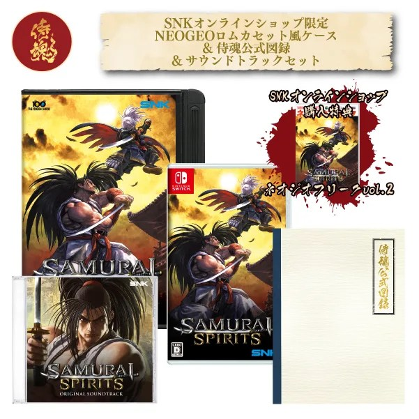 SAMURAI SPIRITS Nintendo Switch LIMITED PACK SOUND TRACK SET