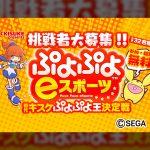 58262020年はモンストでスタート!愛媛県松山市で「第7回KISUKE presents eスポーツ大会」開催