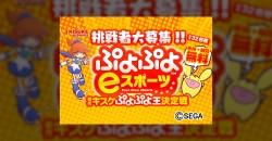夏休みはぷよぷよ!愛媛県松山市でKISUKE PRESENTS eスポーツ大会「初代 キスケ ぷよぷよ王 決定戦」