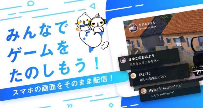 簡単操作でゲーム実況!ツイキャスのゲーム実況アプリ「ツイキャスゲームズ」デビュー!