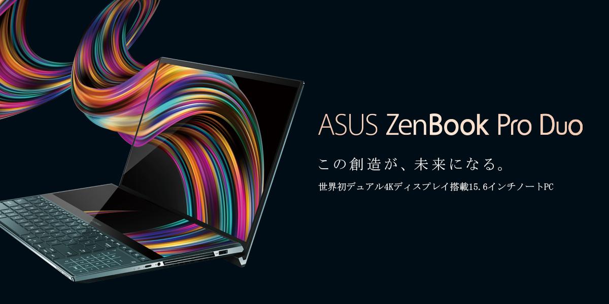 究極の2画面ラップトップPC!ASUS「ZenBook Pro Duo UX581GV」日本発売が決定!