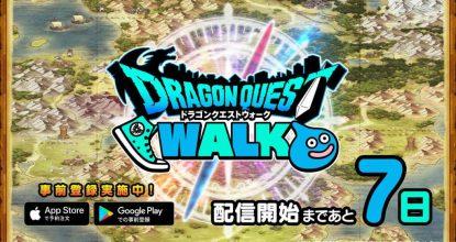 ドラクエの位置情報RPG「ドラゴンクエストウォーク」の配信日が決定!
