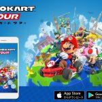 7993「マリオカート ツアー」がアップデート!待望のマルチプレイ実装!リツイートキャンペーンも実施中!