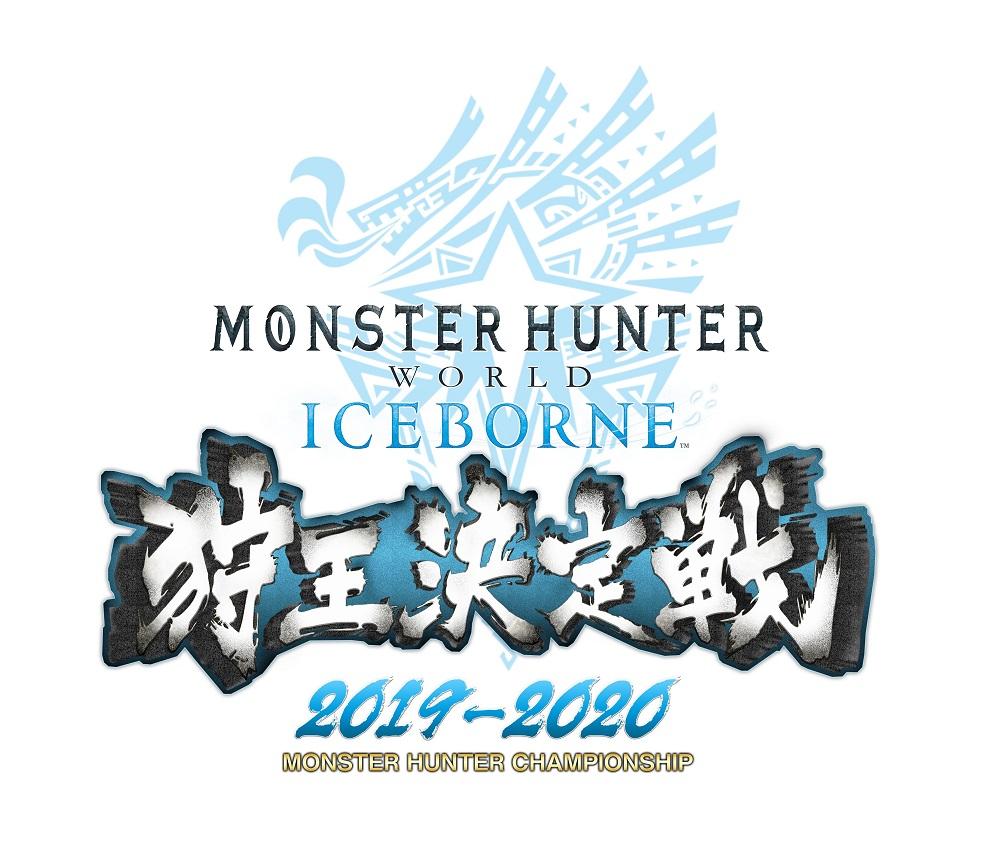 『モンスターハンターワールド:アイスボーン』狩王決定戦 2019-2020