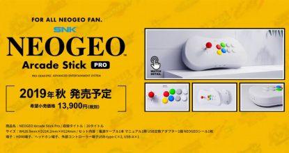 SNKの「NEOGEO Arcade Stick Pro」の発売時期と価格が発表!9月26日予約開始!本体価格は13,900円