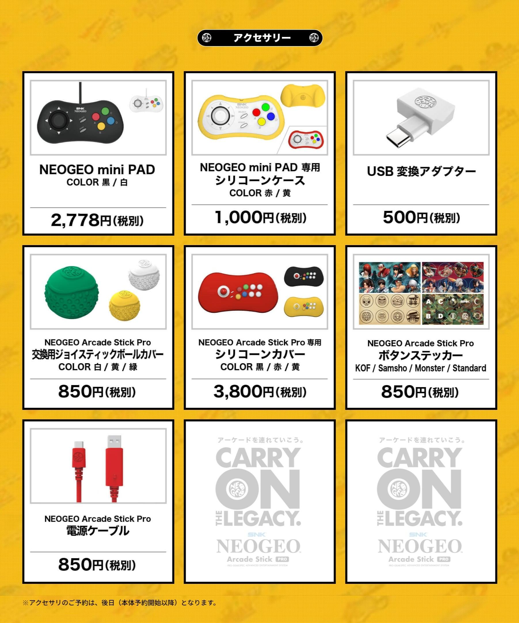 NEOGEO Arcade Stick Pro アクセサリー