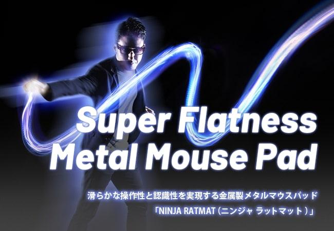 超平面メタルマウスパッド NINJA RATMAT