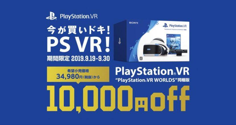PlayStation VRが1万円引きで手に入る「今が買いドキ!PS VR!キャンペーン」開催決定!