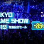 7285PlayStation VRが1万円引きで手に入る「今が買いドキ!PS VR!キャンペーン」開催決定!