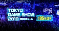 TGSだもの!PS三昧!PS Storeで最大85%オフの「TOKYO GAME SHOW 2019開催記念セール」開催中!