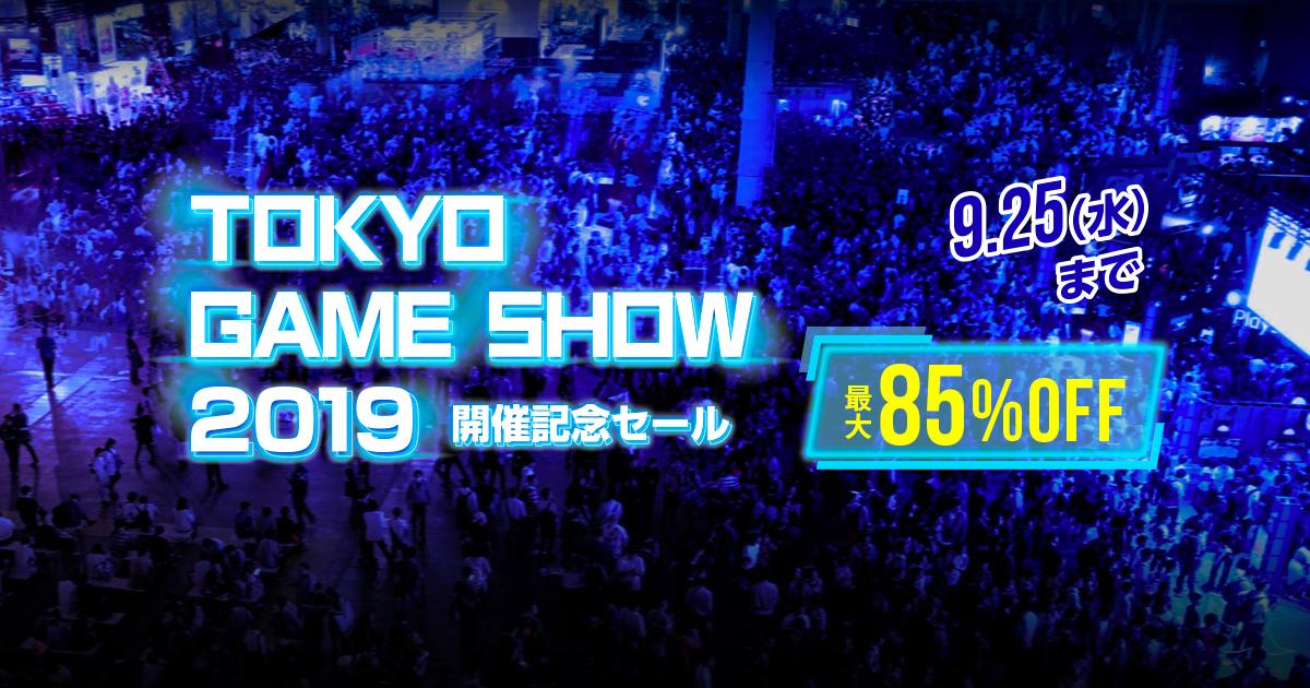 TGSだもの!PS三昧!PS Storeで最大85%オフの「TOKYO GAME SHOW 2019開催記念セール」開催中!