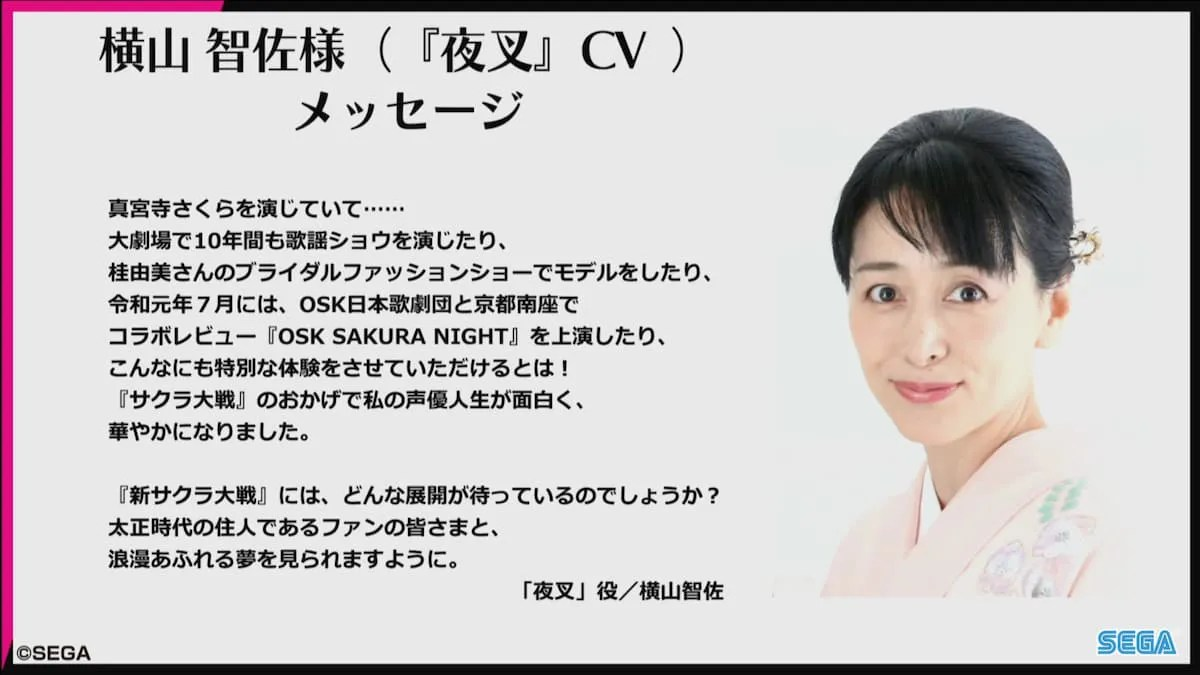 横山智佐様(『夜叉』CV)メッセージ