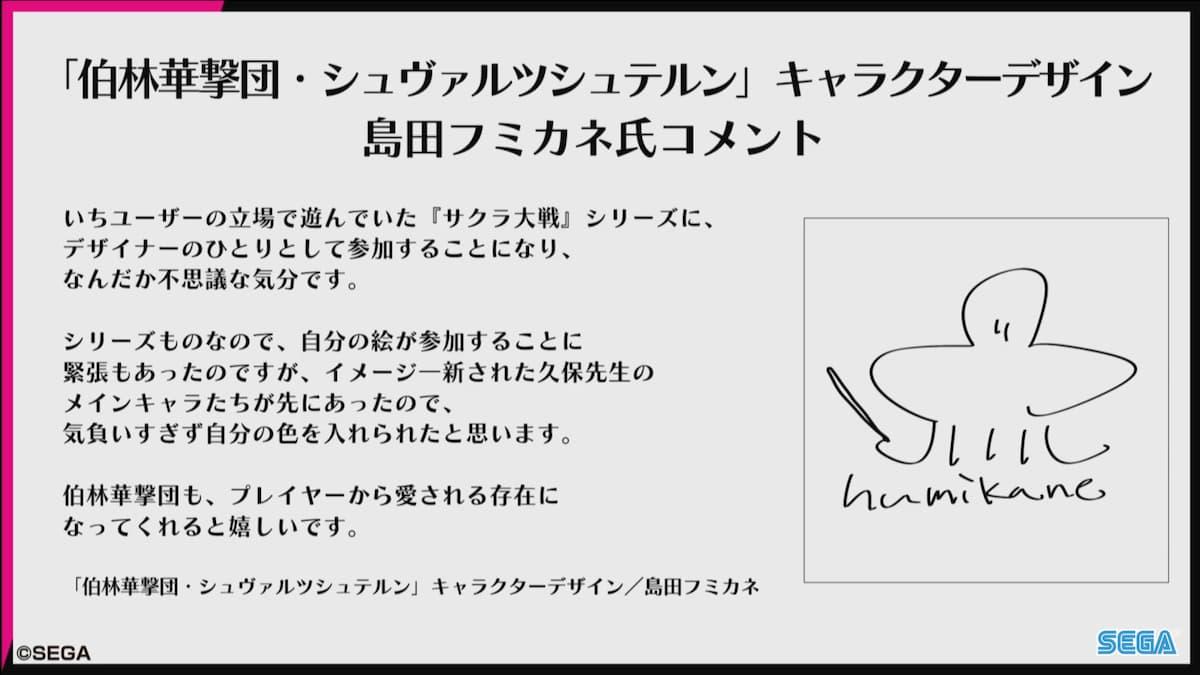 「伯林華撃団・シュヴァルツシュテルン」キャラクターデザイン 島田フミカネ氏コメント