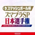 8056「Nintendo Live 2019」初日は時間縮小で開催、2日目は予定通りに開催