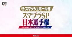 「スマッシュボール杯 スマブラSP 日本選手権」 決勝出場権をかけた東日本・西日本リーグ Final ROUND開催!
