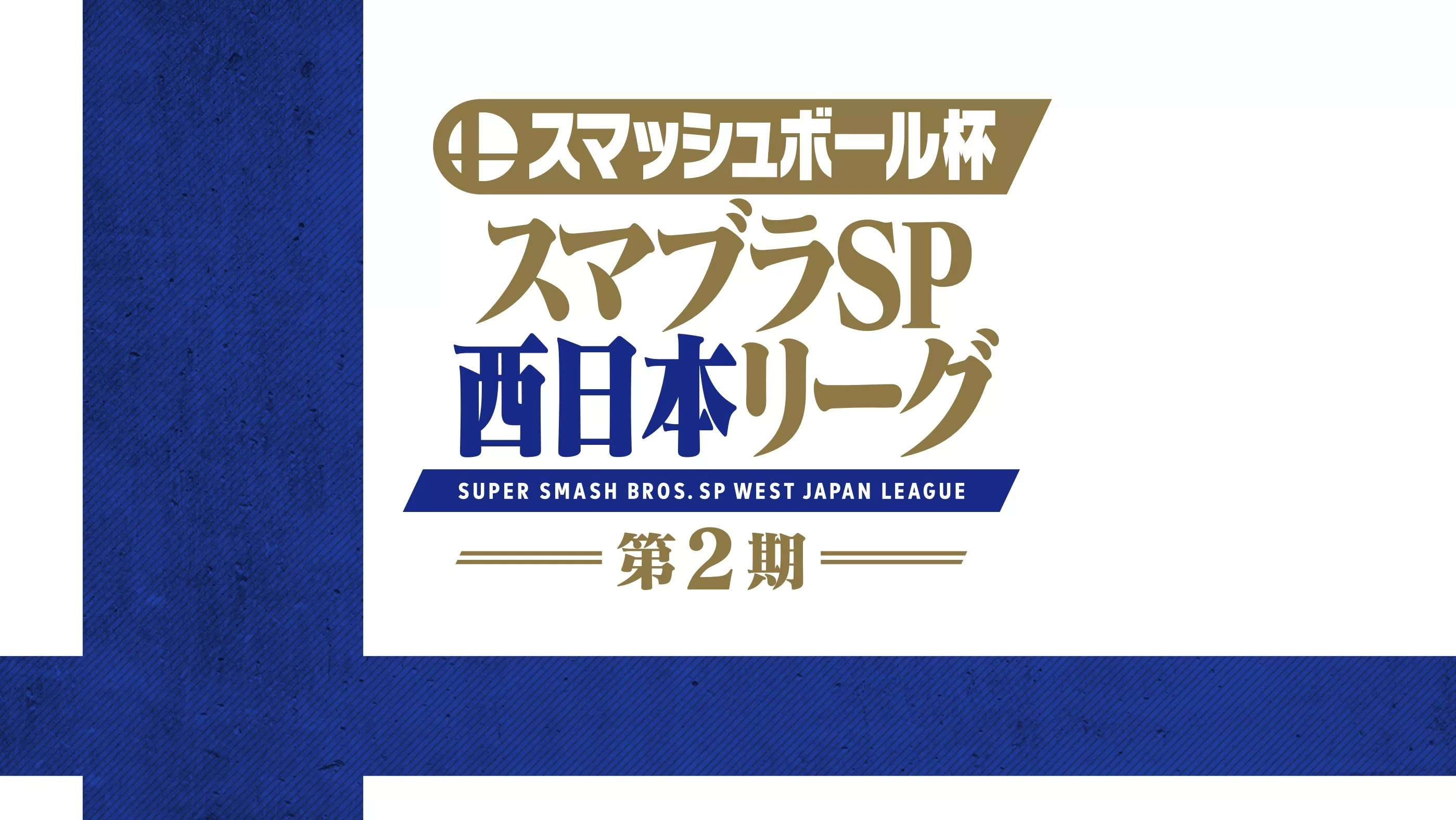 スマッシュボール杯 スマブラSP 西日本リーグ