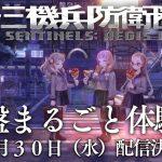 9777遂に「十三機兵防衛圏」の中文版が発売決定!