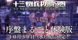 「十三機兵防衛圏」の「序盤まるごと体験版」が本日10月30日配信!