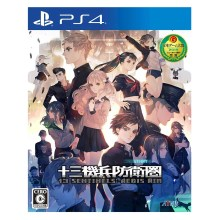 十三機兵防衛圏 PS4「プリンセスクラウン 復刻版」
