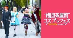 コスプレ×eスポーツ!「梅田茶屋町コスプレフェス」とeスポーツ大会「yogibo presents YUBIWAZA CUP」が10/26(土)&27(日)に同時開催!