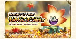 ドラクエウォーク新イベント「秋の行楽イベント」開催決定!