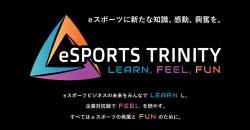 凸版印刷・電通・CCI共同開催「eSPORTS TRINITY」が10月23日に開催!1部はeスポーツビジネスセミナー・2部は企業対抗戦!