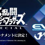 「EVO Japan 2020」のトーナメントタイトルに「スマブラSP」が追加決定!