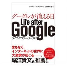 【5Gの時代を生き抜く】グーグルが消える日