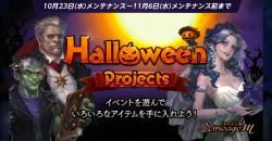「リネージュM」が10月23日にアップデート!ハロウィンイベント開催!