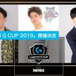 928911月23日「Logicool G CUP 2019」オフライン決勝開催!Fortniteアマチュア日本一の栄冠を勝ち取るのは誰だ!?