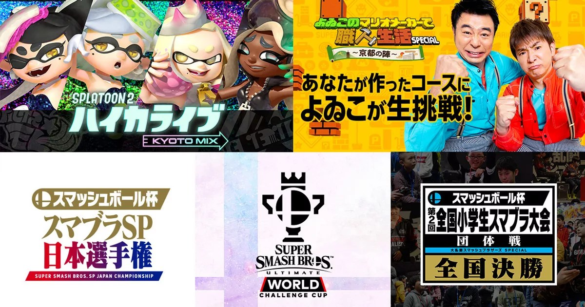 「Nintendo Live 2019」初日は時間縮小で開催、2日目は予定通りに開催