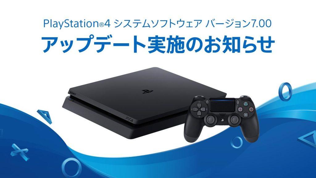 PS4バージョン7.00