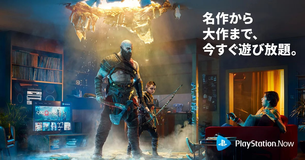 消費税増税したのに大幅値下げ!「PlayStation Now」がサービス内容を変更!