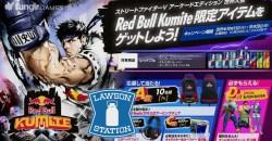 Red Bull Kumite日本開催記念でローソンでキャンペーン開催