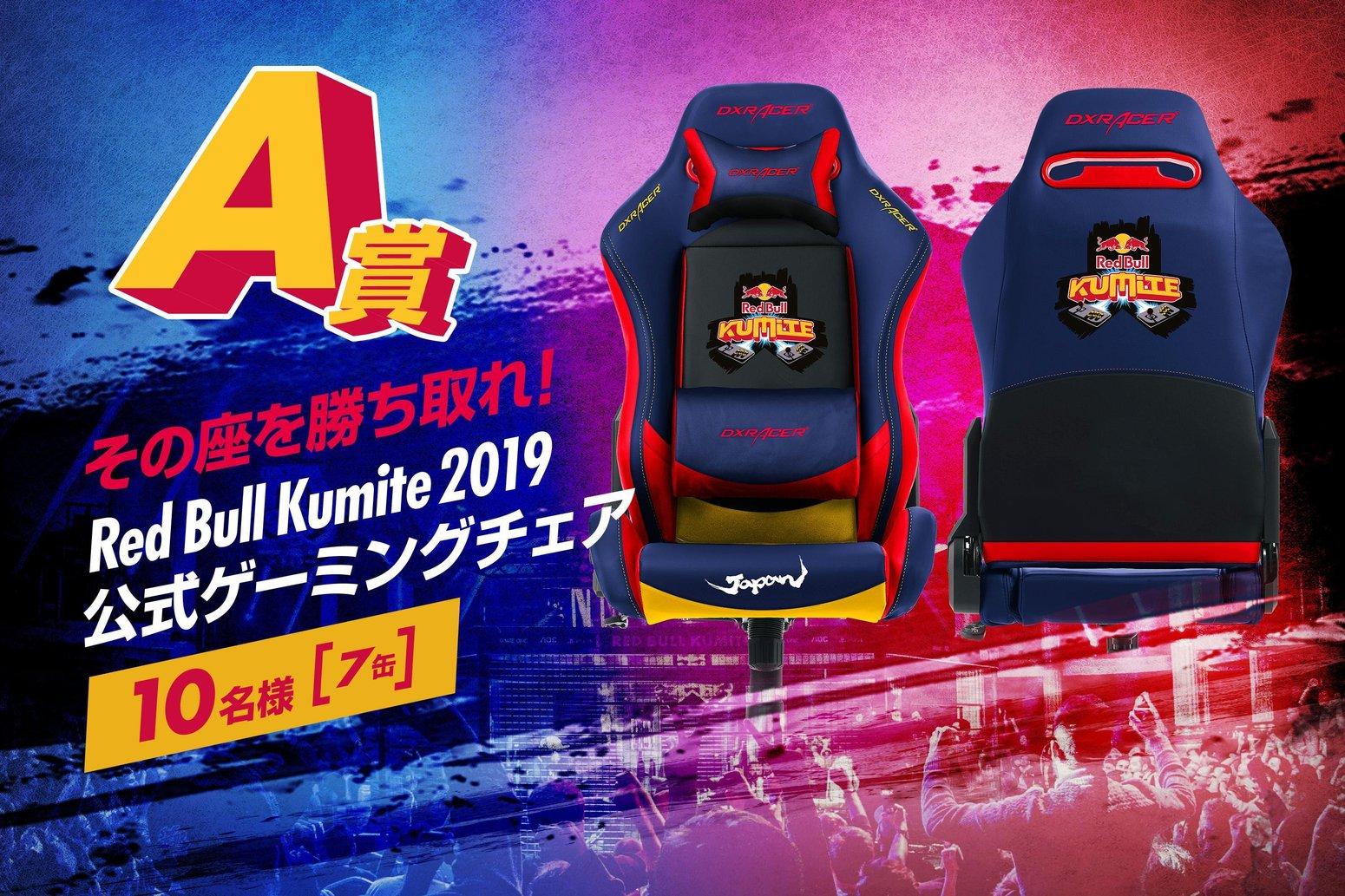 Red Bull Kumite 公式ゲーミングチェア