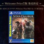 8351バンダイナムコ「SOULCALIBUR VI」Season 2開幕!新DLC「ヒルダ」も配信開始!