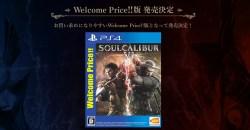 お求めやすくなって新登場!PS4「SOULCALIBUR VI Welcome Price!!」発売決定!