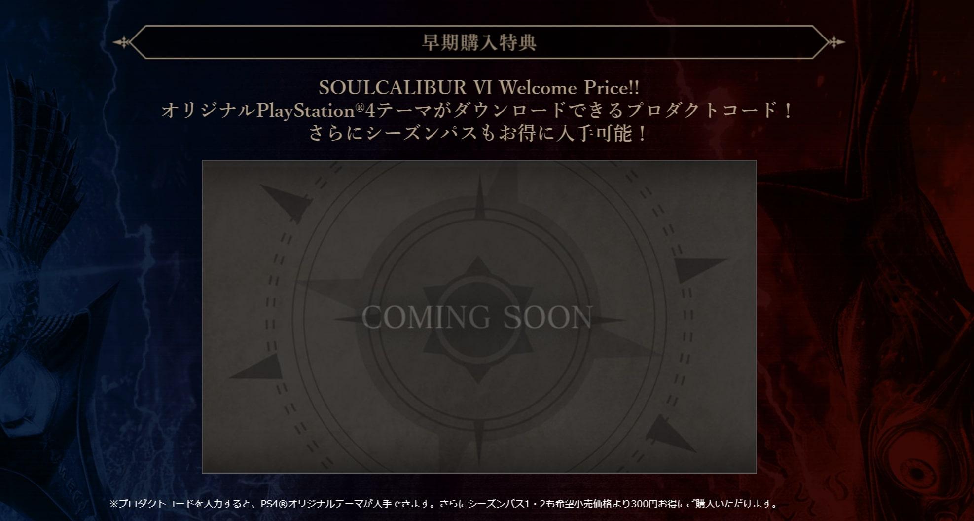 「SOULCALIBUR VI Welcome Price!!」早期購入特典