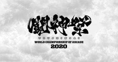 日本最大級アーケードeスポーツ大会「闘神祭」に新部門が!「闘神祭2020~World Championship of ARCADE~」タイトル発表!