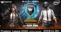 Acer主催のアジアトーナメント「Predator League 2020」日本公式予選開催!