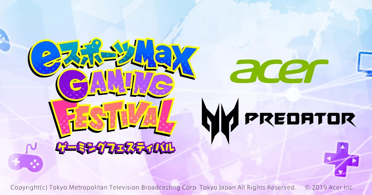 夏に引き続き「eスポーツMaX」主催の「GAMING FESTIVAL 2019 Autumn」に日本エイサーの協力が決定!